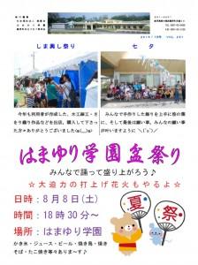 機関紙2015.7